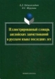 Иллюстрированный словарь английских заимствований в русском языке последних лет 707 слов